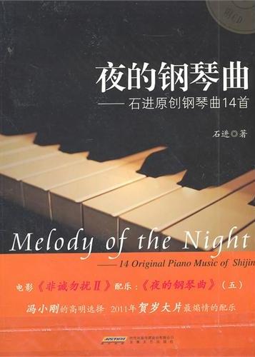 夜的钢琴曲 图书出版